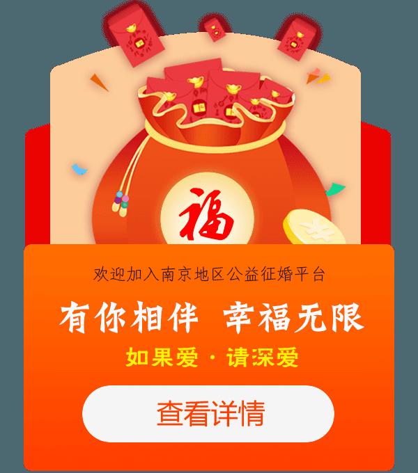 南京本地免费征婚平台:如果爱征婚网