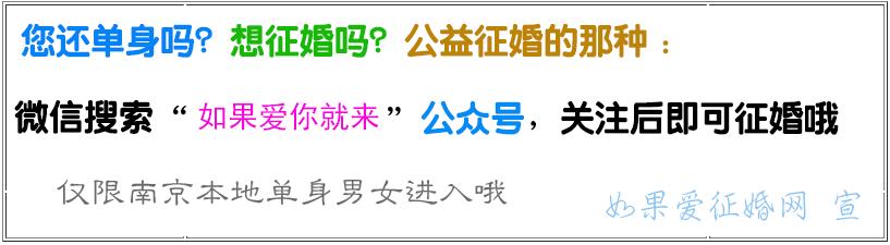 南京地区免费公益征婚平台:南京如果爱征婚网