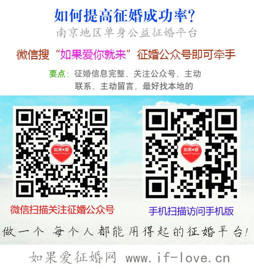 南京本地免费征婚公益平台如果爱征婚