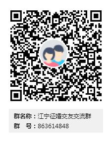 南京江宁单身免费征婚网平台