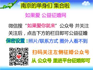南京地区单身征婚公益平台:如果爱征婚网