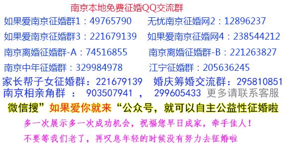南京征婚QQ群南京交友微信群相亲群相亲角朋友圈网站征婚相亲公众号等