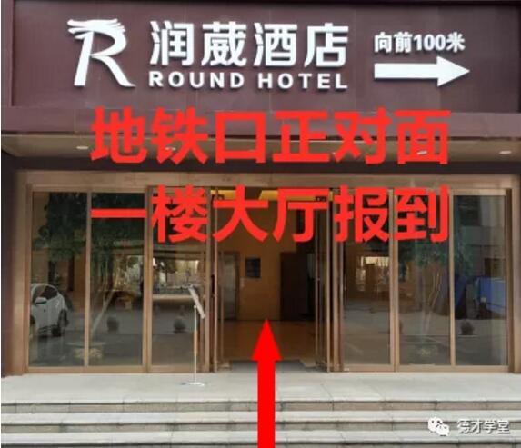 南京报道酒店