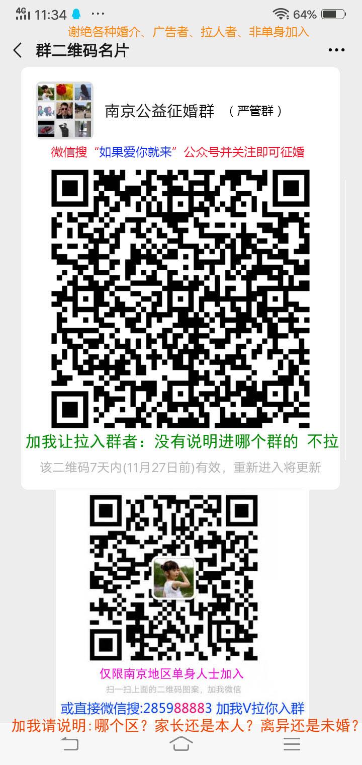 南京征婚交友相亲角微信群交流征婚QQ群