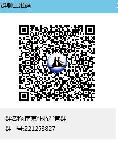 南京征婚QQ群